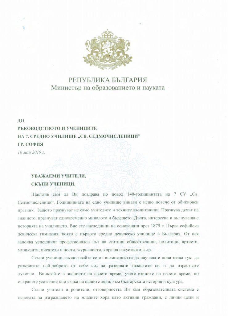 Поздравителни адреси по случай 140 години 7. СУ