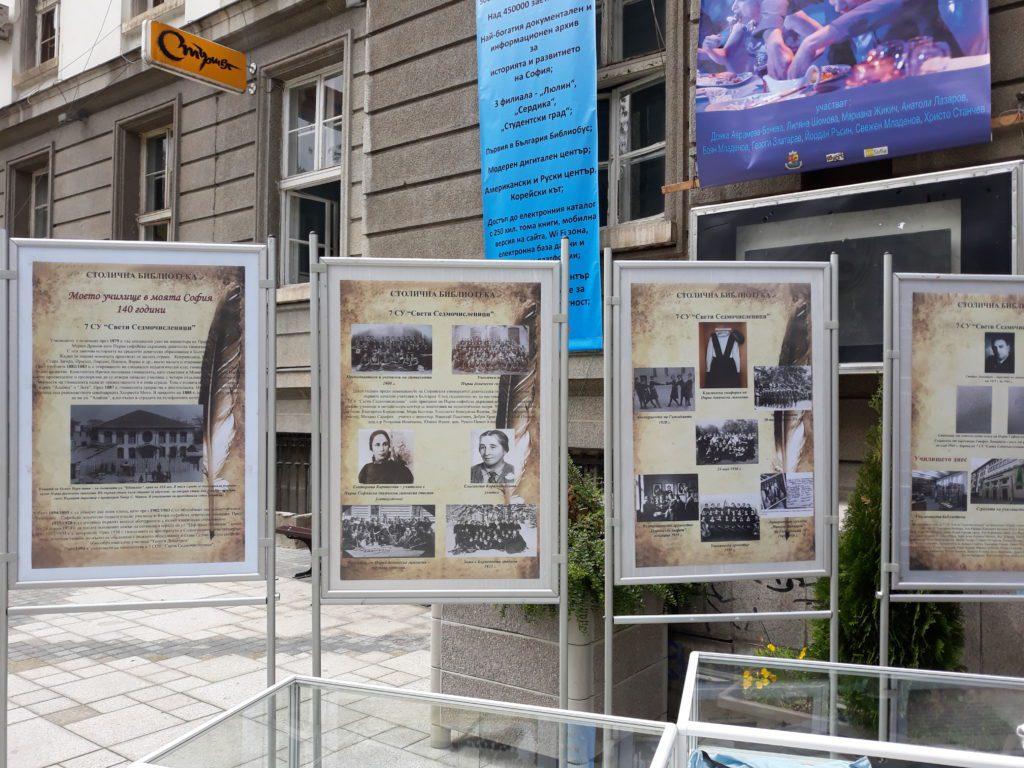 7. СУ представя изложба 140 години Първа софийска девическа гимназия в Столична библиотека