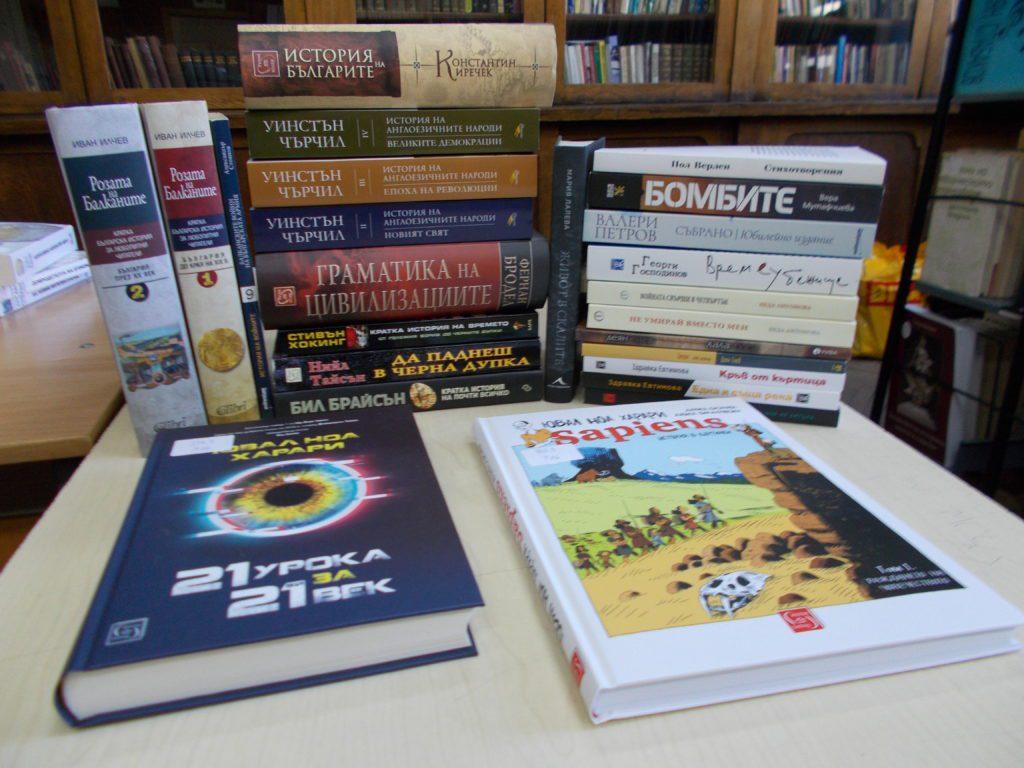 Библиотеките като образователна среда – новите книги във фонда на училищната библиотека
